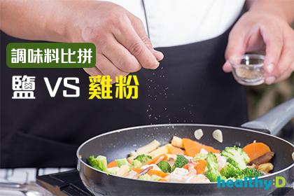 【調味料比拼】食鹽定雞粉鹹啲?
