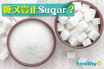 【食物標籤】糖又豈止Sugar?