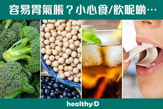 胃氣脹解決|西蘭花食得多易胃氣脹 營養師分享減少胃氣Tips
