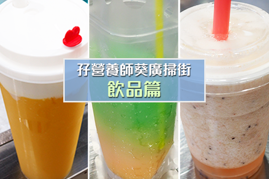 【有片】孖營養師葵廣掃街(2):飲品篇