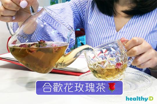 【有片‧茶療】解鬱安眠 合歡花玫瑰茶