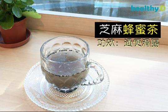 【有片‧茶療】芝麻蜂蜜茶 滑腸通便
