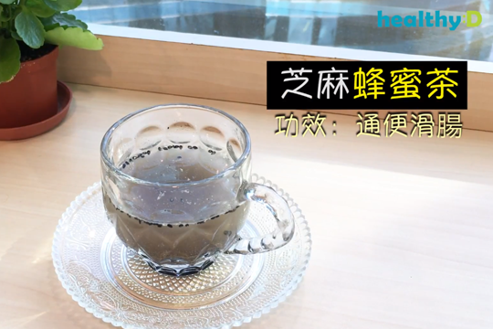 芝麻蜂蜜茶