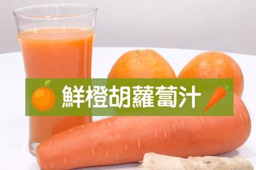 鮮橙胡蘿蔔汁