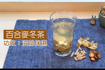 百合麥冬茶食譜