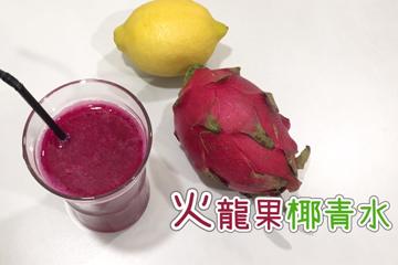 火龍果椰青水食譜