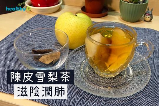 【有片】滋陰潤肺茶療:陳皮雪梨茶