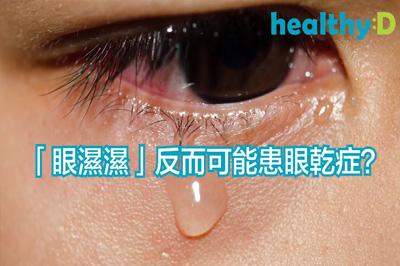 「眼濕濕」反而可能患眼乾症?