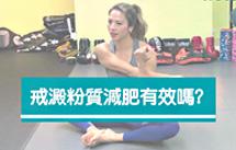 專訪鄭麗莎(二):戒澱粉質減肥有效嗎?