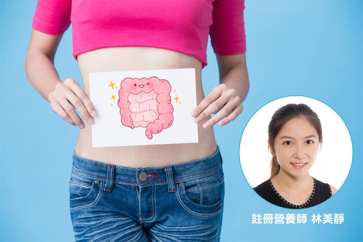 【腸道健康你要知】營養師教你改善腸道健康飲食