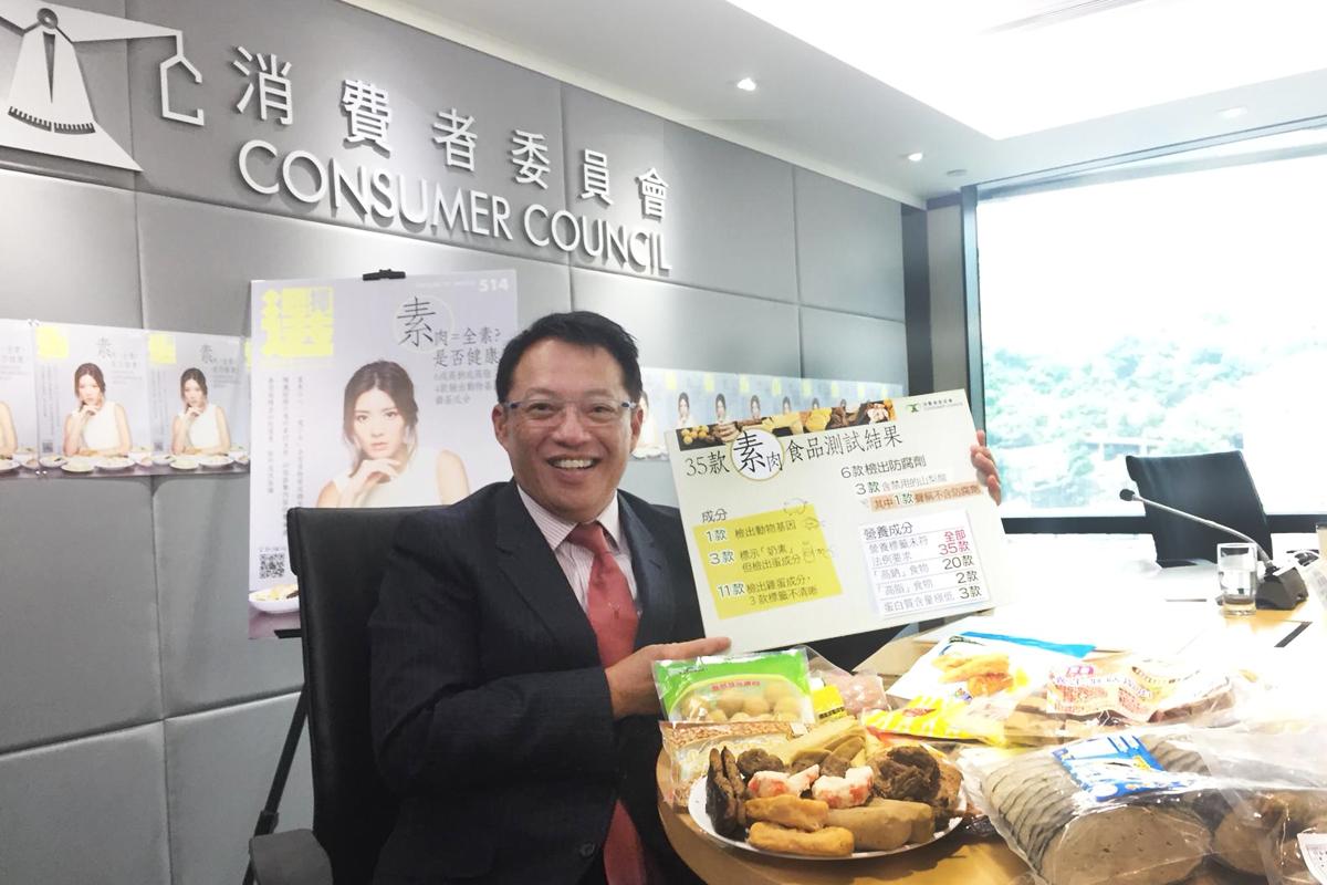 【素肉唔代表健康】 消委會:6成高鈉/高脂 4款驗出含動物基因或雞蛋(附牌子名單)
