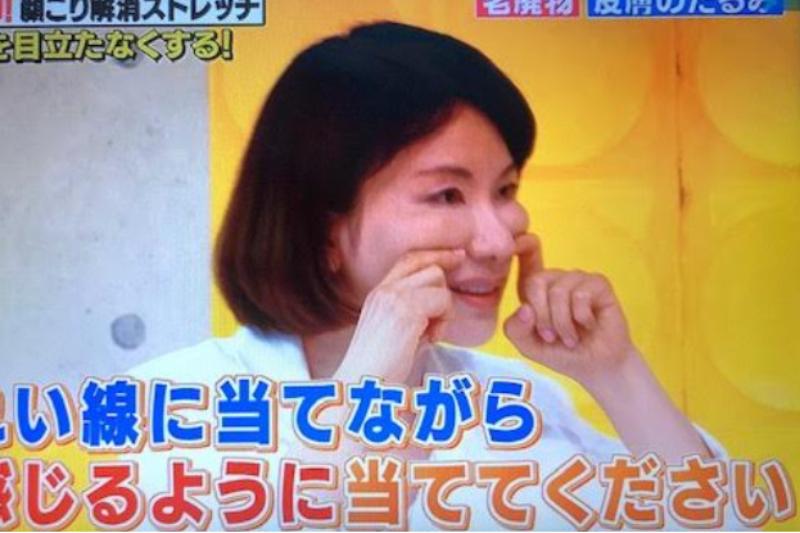 【天然除皺】日本電視節目教路:3招面部按摩抗衰老減法令紋