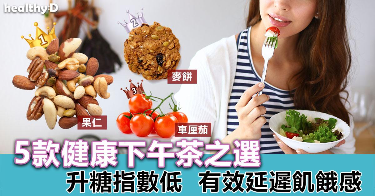 5款健康下午茶|注意食物升糖指數|白飯米粉升糖指數多少?