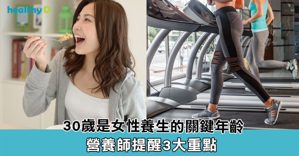 【三八婦女節】女人三十 為更年期鋪路