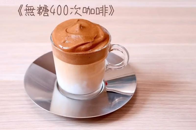 【400次咖啡】韓國熱爆!營養師教你自家製無糖版DIY教學