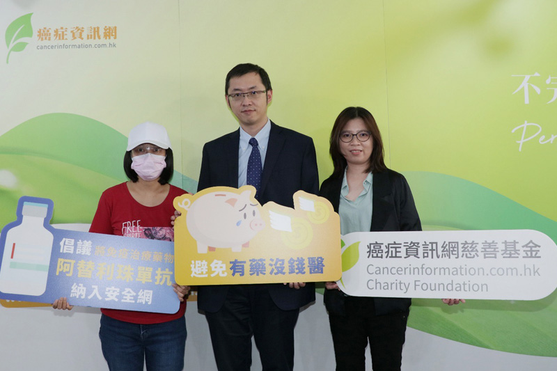 【肺癌免疫治療】慈善基金倡免疫治療藥阿替利珠單抗納入安全網