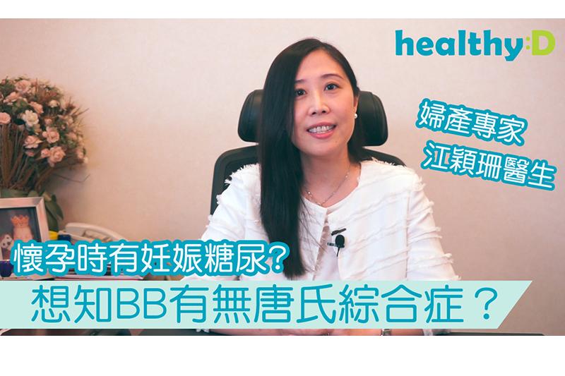 【婦產科專訪】高齡產婦染色體異常?如何應對唐氏綜合症及妊娠糖尿病?