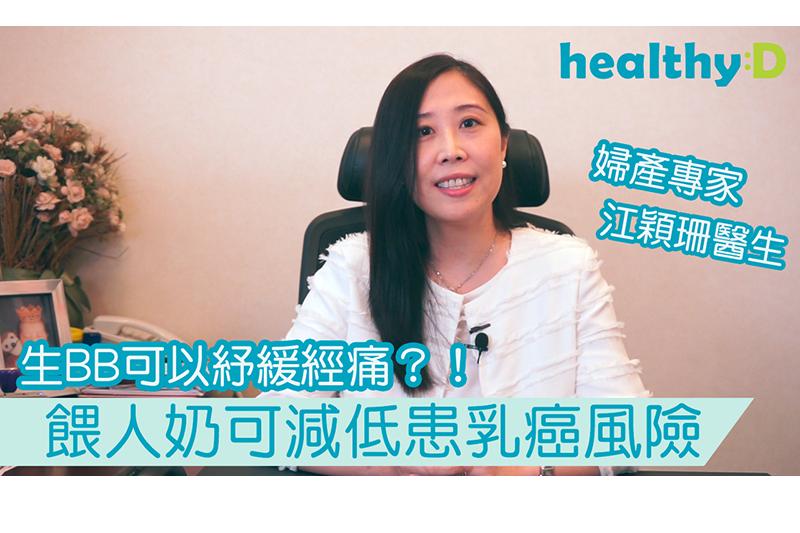 【婦產科專訪】母乳餵哺可預防乳癌?生育可紓緩經痛?