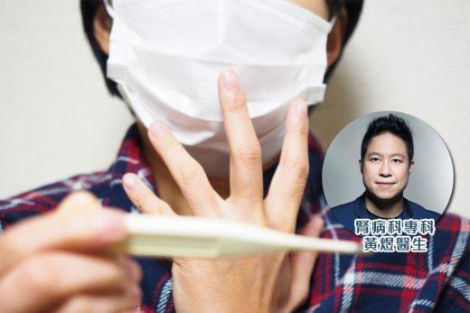 疫下慢性病患如何自保?醫生:視像診症助減少接觸感染