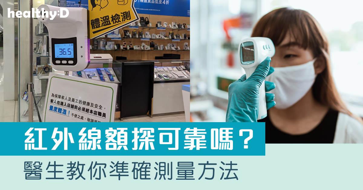 探熱方法|手探、額探、耳探哪個準?醫生教你正確使用體溫計測量體溫