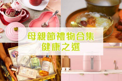 母親節禮物2021   編緝推介15款媽媽最愛健康實用之選:智能小家電、粉色廚具、美容駐顏、減壓香薰、養生食療