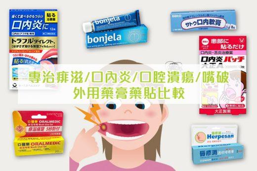 痱滋藥推薦 | 生痱滋急救有法!7款專治口內炎/口腔潰瘍外用藥膏藥貼比較