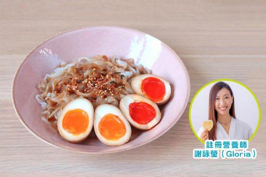 減肥餐單 營養師分享「蘭王」醬油溏心蛋食譜 低卡飽肚兼補充蛋白質