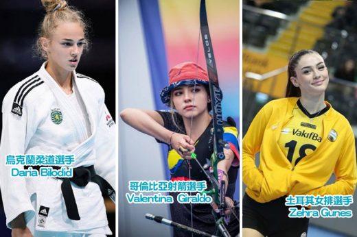 東京奧運 盤點人氣奧運女神 土耳其女排美女多 哥倫比亞美女箭手Valentina Giraldo人氣急增(附IG帳號)