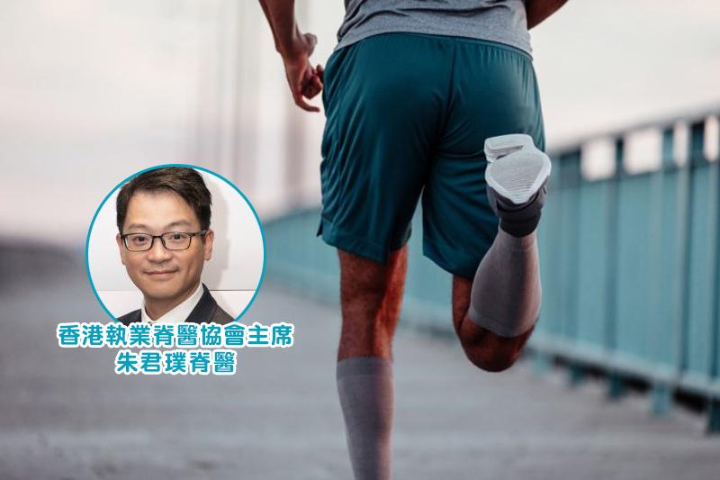 渣打馬拉松2021|馬拉松跑手必讀!脊醫教你2組伸展運動+3招嚴防運動創傷